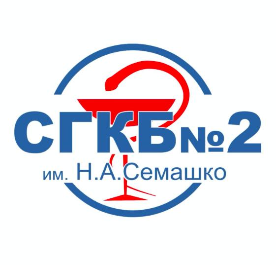 Самарская городская клиническая больница №2 им. Н.А. Семашко, , Самара