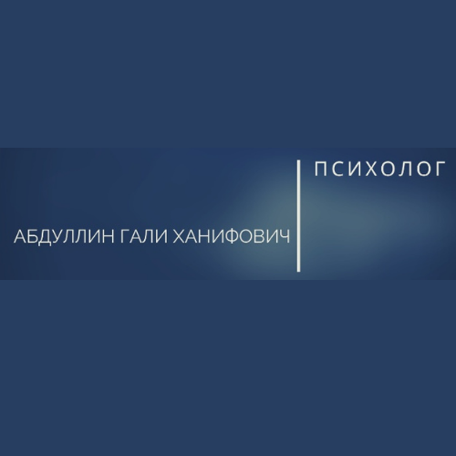Психолог Абдуллин Гали Ханифович,Кабинет психолога,Октябрьский