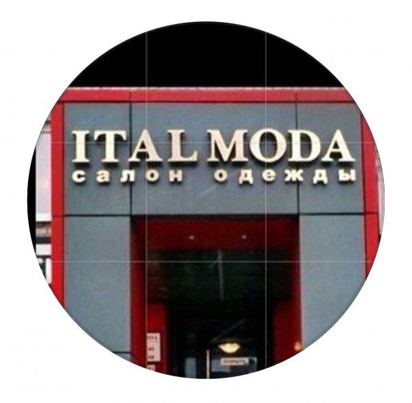 Магазин Италмода,Магазин одежды,Тюмень