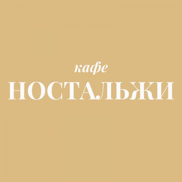 Кафе Ностальжи,Кафе, Кофейня,Октябрьский