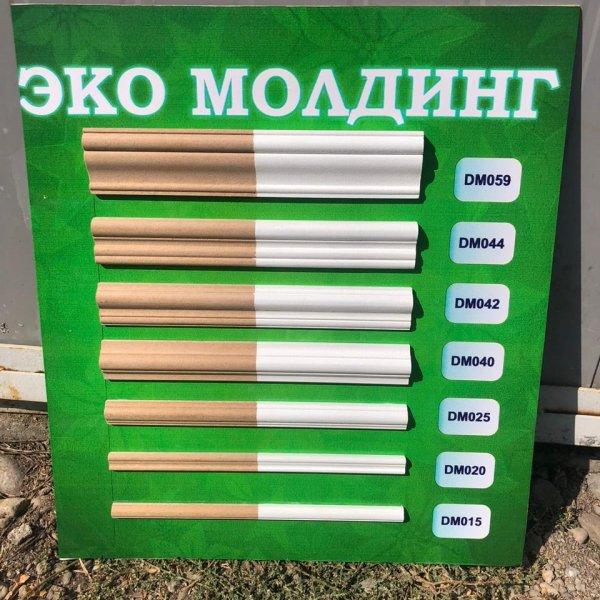 Eco molding, Молдинг,  Каскелен, Карасай