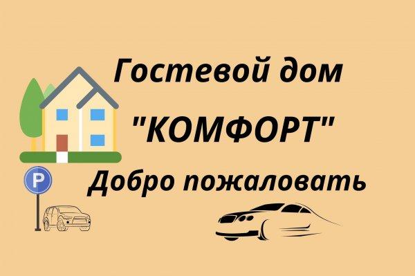 логотип компании Гостиница  Комфорт