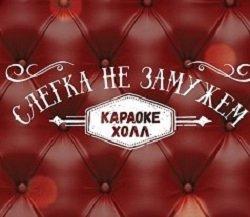 Слегка не замужем, караоке-холл,  Мурманск