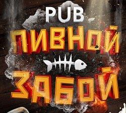 Пивной Забой, паб,  Мурманск