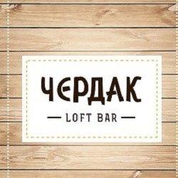 Чердак, лофт-бар,  Мурманск
