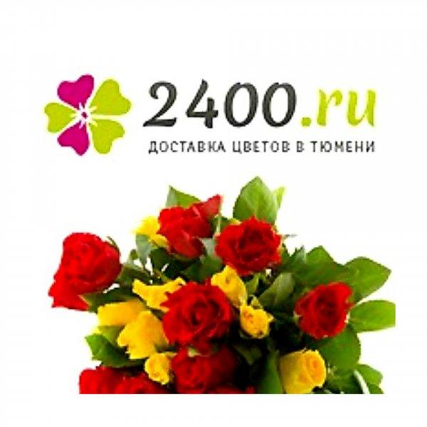 2400.ru,Доставка цветов и букетов, Магазин цветов,Тюмень