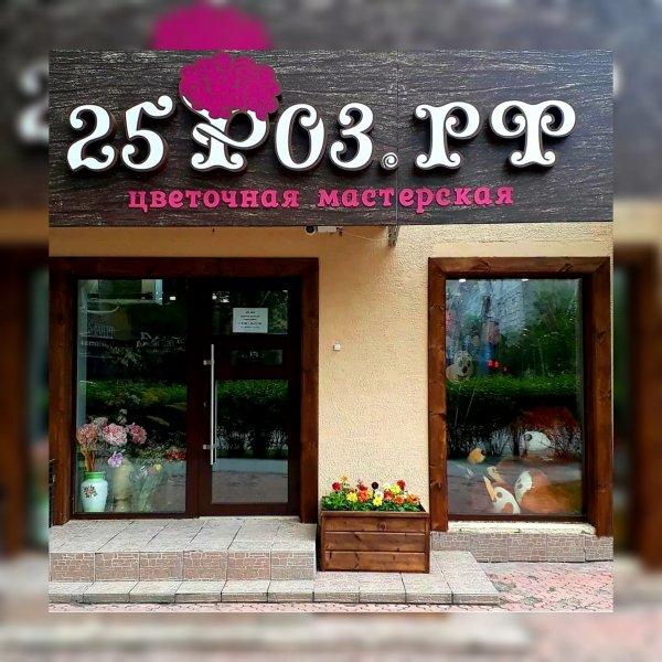 25 роз Цветочная мастерская,Магазин цветов, Доставка цветов и букетов, Магазин подарков и сувениров,Тюмень