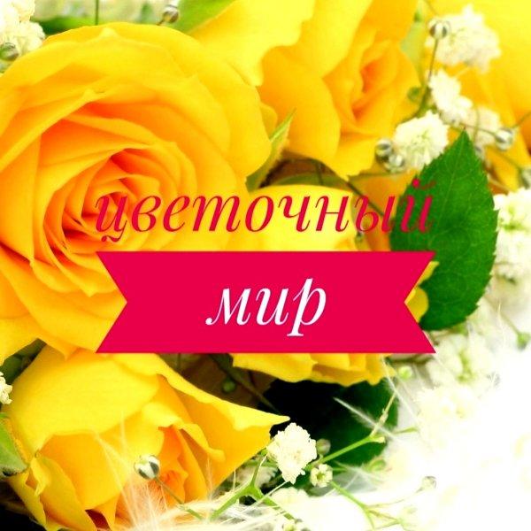 Салон цветов Цветочный мир,Магазин цветов, Доставка цветов и букетов,Тюмень