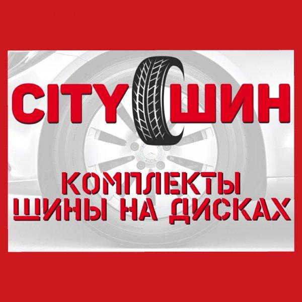 Сити Шин,Автомобильные диски и шины, Автосервис, автотехцентр, Шиномонтаж,Тюмень