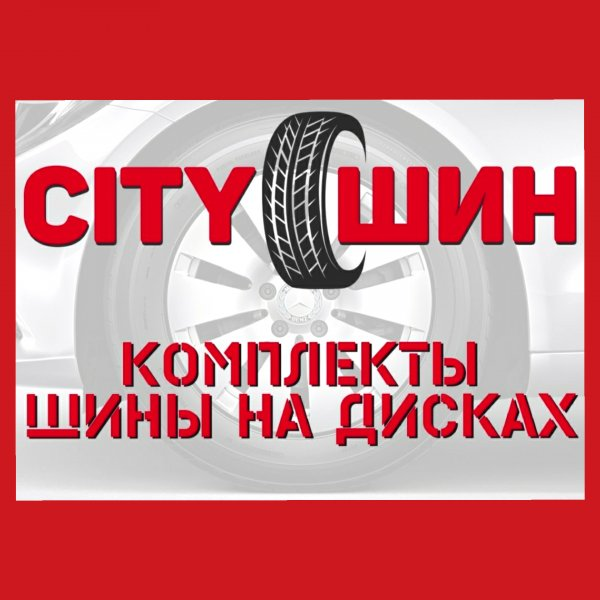 Сити Шин,Шиномонтаж, Автосервис, автотехцентр,Тюмень