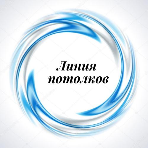 Линия потолков, Устанавливаем качественные натяжные потолки,  Октябрьский