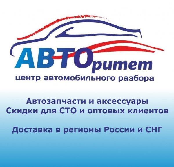Центр автомобильного разбора АВТОритет,Авторазбор, Выкуп автомобилей, Магазин автозапчастей и автотоваров,Тюмень