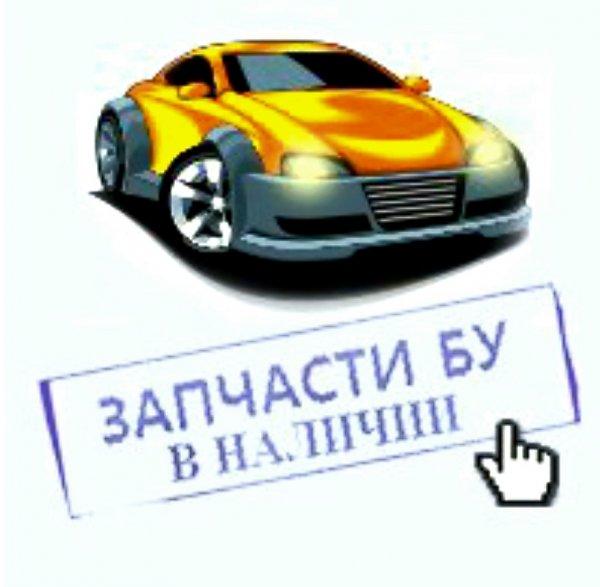 Авторазбор72,Авторазбор, Автотехпомощь, эвакуация автомобилей, Выкуп автомобилей,Тюмень
