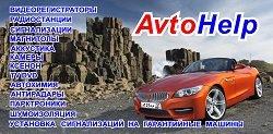 Авто Хэлп, автосервис,  Мурманск