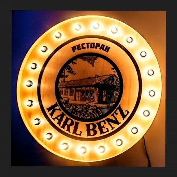 Karl Benz,Ресторан, Бар, паб,Тюмень