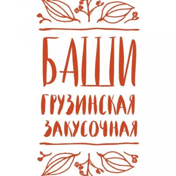 Баши,Ресторан, Кафе,Тюмень