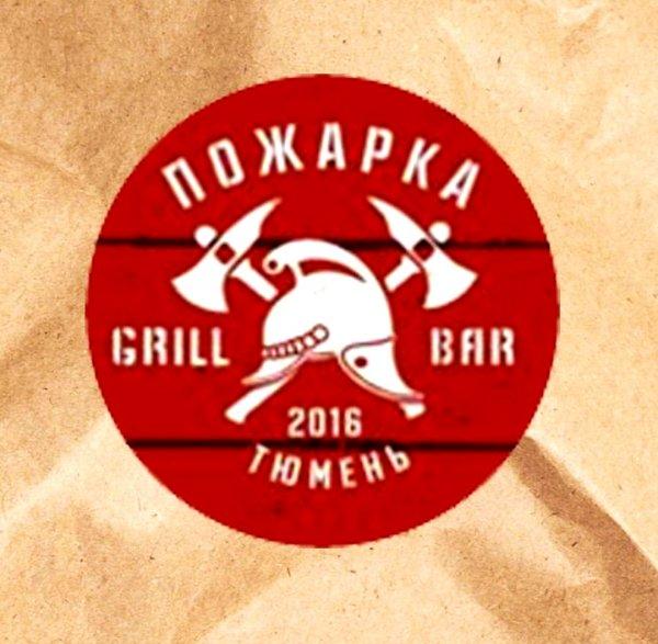 Гриль-бар Пожарка,Бар, паб, Ресторан,Тюмень