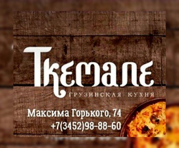 Ткемале,Ресторан,Тюмень