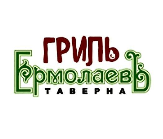 Ермолаев,Ресторан,Тюмень