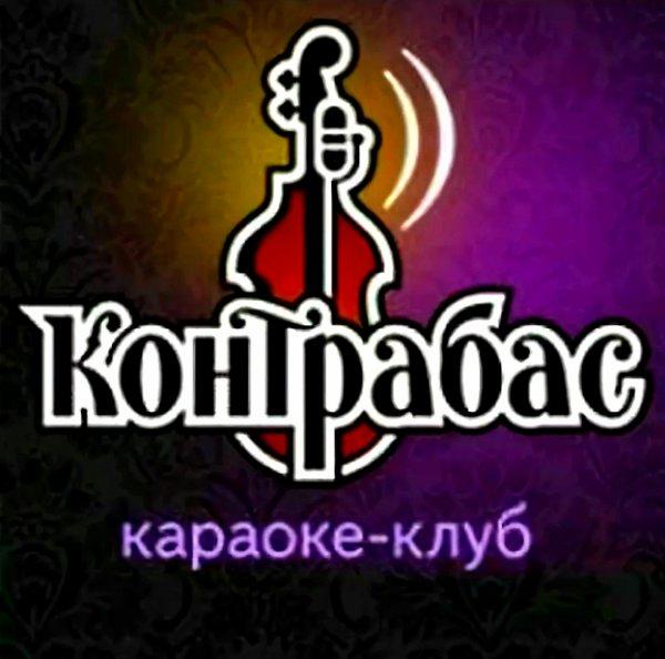 Контрабас,Караоке-клуб, Ресторан,Тюмень