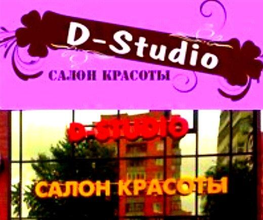 D-Studio,Салон красоты, Парикмахерская, Солярий,Тюмень