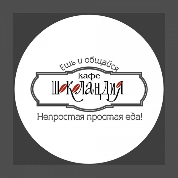 Кофейня Шоколандия,Кофейня, Кафе, Торты на заказ,Тюмень