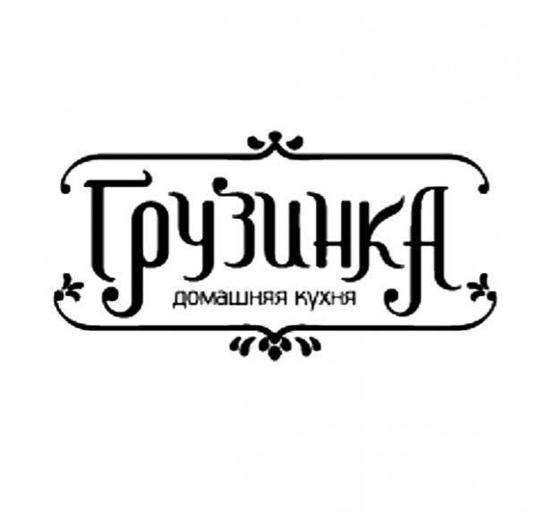 Грузинка,Ресторан,Тюмень