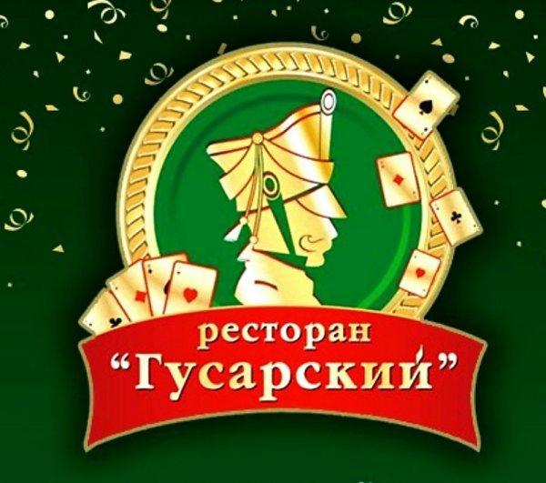 Гусарский,Ресторан, Банкетный зал, Организация и проведение детских праздников,Тюмень