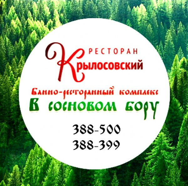 Крылосовский,Ресторан, Банкетный зал,Тюмень