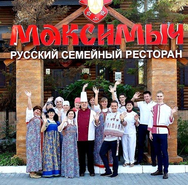 Максимыч,Ресторан,Тюмень