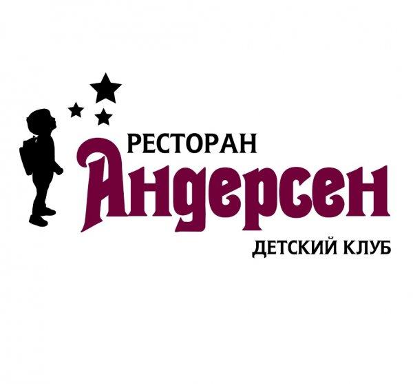 Андерсен,Ресторан,Тюмень