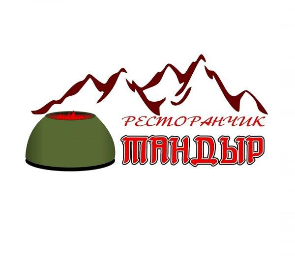Тандыр,Ресторан,Тюмень