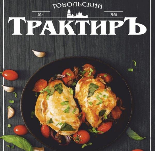 Трактир Дубрава Раздолье,Ресторан, Кафе,Тюмень