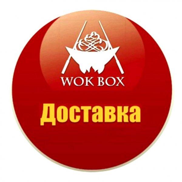 Wok Box,Кафе,Тюмень