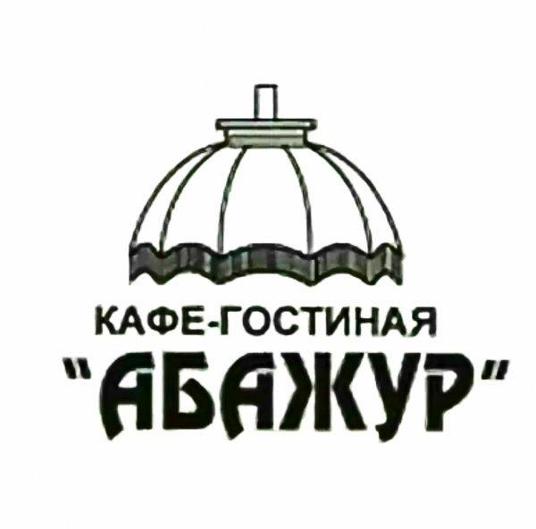 Абажур,Кафе,Тюмень