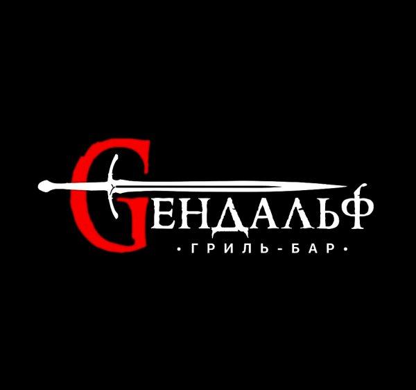 Gендальф,Кафе,Тюмень
