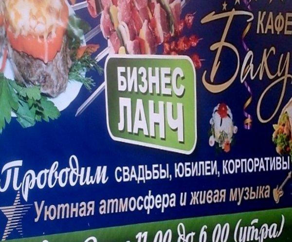 Баку,Кафе,Тюмень
