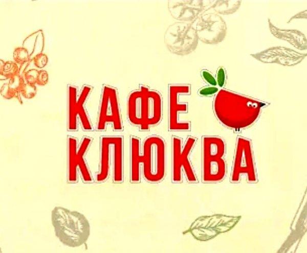 Кафе Клюква,Кафе,Тюмень
