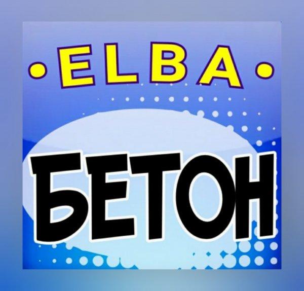 ELBA,Завод по производству бетона,Тюмень