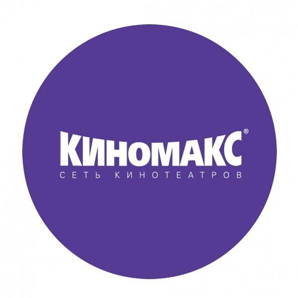 Киномакс,Кинотеатр,Тюмень