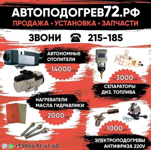Avtopodogreva. net,Автомобильные отопители, Автоаксессуары, Интернет-магазин,Тюмень