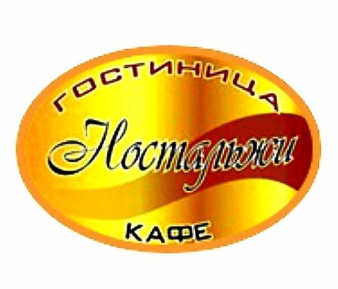 Гостиничный комплекс Ностальжи,Гостиница, Хостел, Ресторан, Кафе,Тюмень