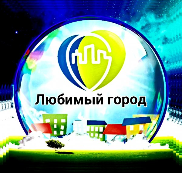 Любимый город, Рекламное IT агенство,  Тюмень
