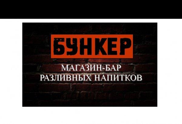 Бункер,Бар, паб, Столовая,Тюмень