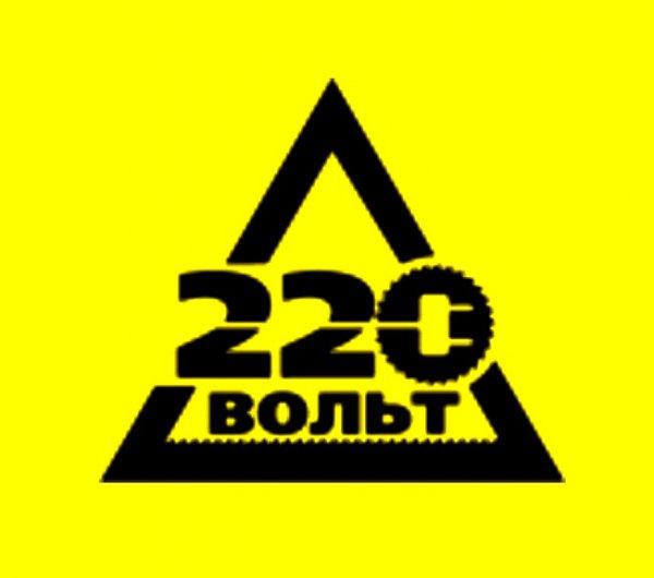 220 Вольт,Магазин электротоваров, Электромонтажные и электроустановочные изделия,Тюмень