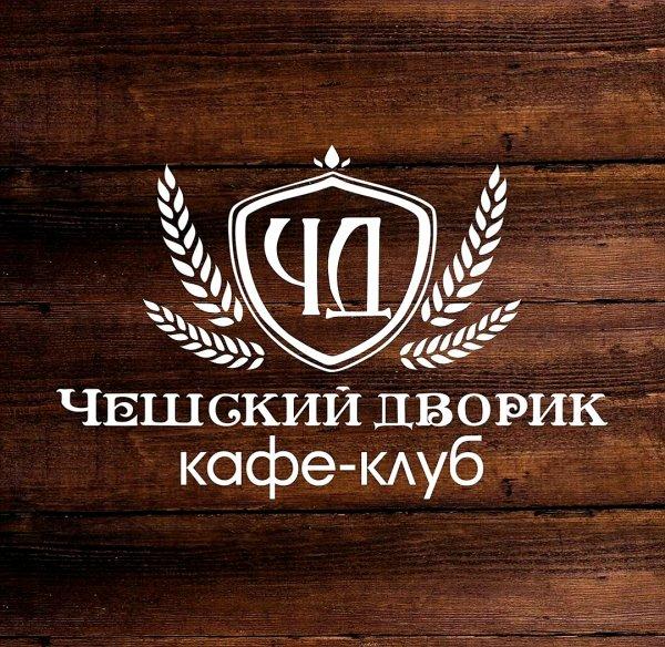 Кафе-клуб Чешский дворик,Кафе, Бар, паб, Ночной клуб,Тюмень