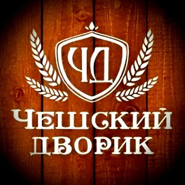 Чешский дворик,Магазин пива, Рыбный магазин,Тюмень