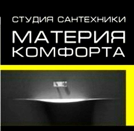Материя комфорта,Магазин сантехники, Керамическая плитка, Светильники,Тюмень