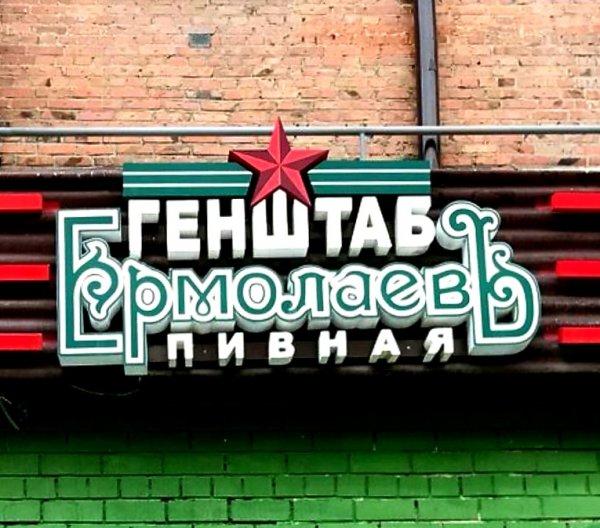 Пивной бар Ермолаевъ ГенШтаб,Бар, паб,Тюмень