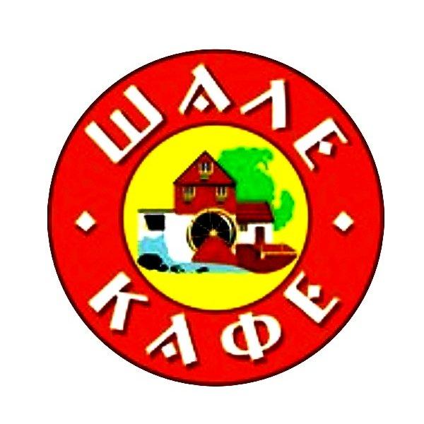 Шале,Кафе,Тюмень